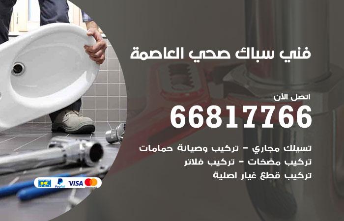 فني صحي سباك العاصمة / 66817766 / معلم سباك صحي أدوات صحية العاصمة