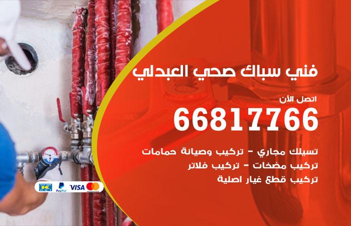 فني صحي سباك العبدلي / 66817766 / معلم سباك صحي أدوات صحية العبدلي