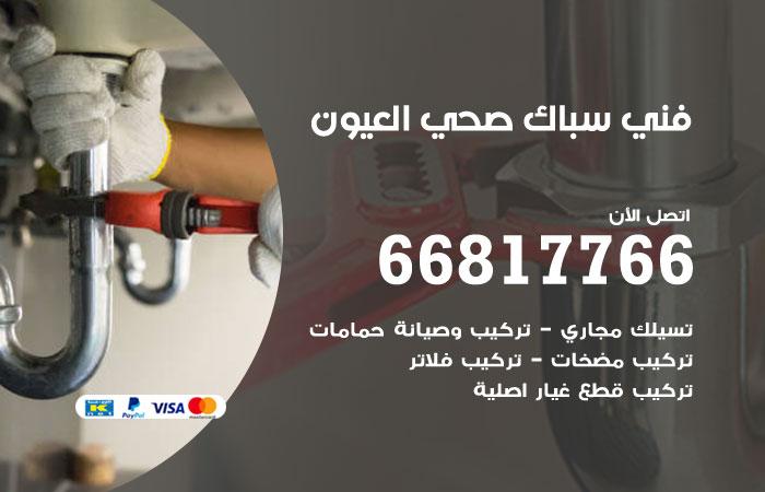 فني صحي سباك العيون / 66817766 / معلم سباك صحي أدوات صحية العيون