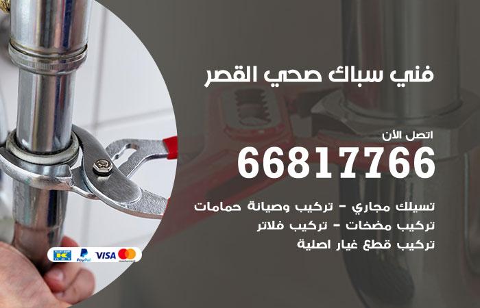 فني صحي سباك القصر / 66817766 / معلم سباك صحي أدوات صحية القصر