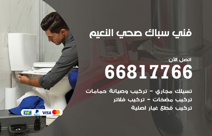 فني صحي سباك النعيم / 66817766 / معلم سباك صحي أدوات صحية النعيم