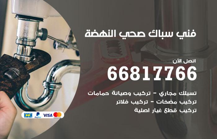 فني صحي سباك النهضة / 66817766 / معلم سباك صحي أدوات صحية النهضة