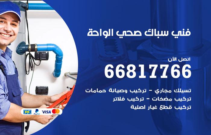 فني صحي سباك الواحة / 66817766 / معلم سباك صحي أدوات صحية الواحة