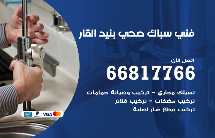 فني صحي سباك بنيد القار / 66817766 / معلم سباك صحي أدوات صحية بنيد القار