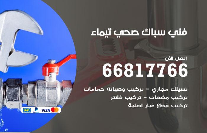 فني صحي سباك تيماء / 66817766 / معلم سباك صحي أدوات صحية تيماء