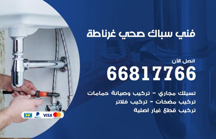 فني صحي سباك غرناطة / 66817766 / معلم سباك صحي أدوات صحية غرناطة