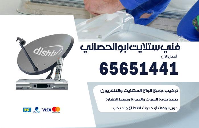 فني ستلايت ابو الحصاني / 65651441 / رقم فني ستلايت هندي ابو الحصاني