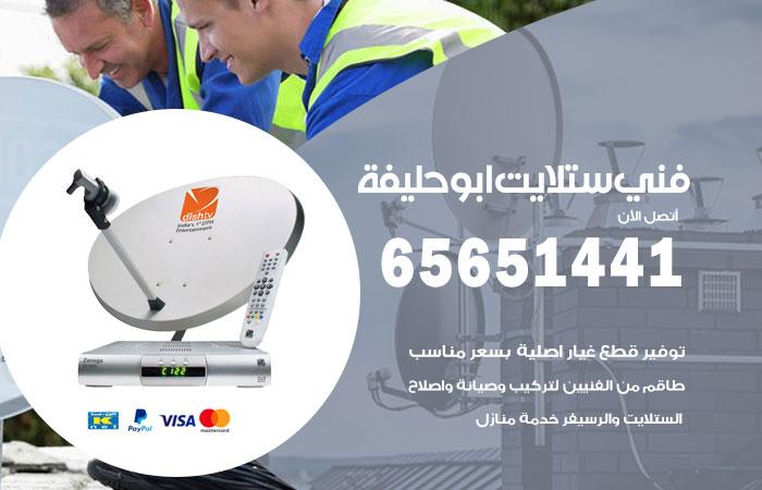 فني ستلايت ميناء ابو حليفة / 65651441 / رقم فني ستلايت هندي ميناء ابو حليفة