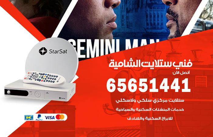 فني ستلايت الشامية / 65651441 / رقم فني ستلايت هندي الشامية