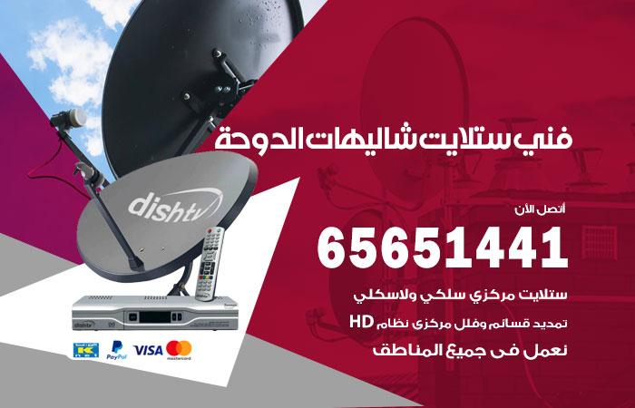 فني ستلايت شاليهات الدوحة / 65651441 / رقم فني ستلايت هندي شاليهات الدوحة