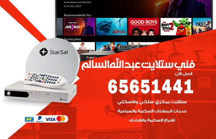 فني ستلايت عبد الله السالم / 65651441 / رقم فني ستلايت هندي عبد الله السالم