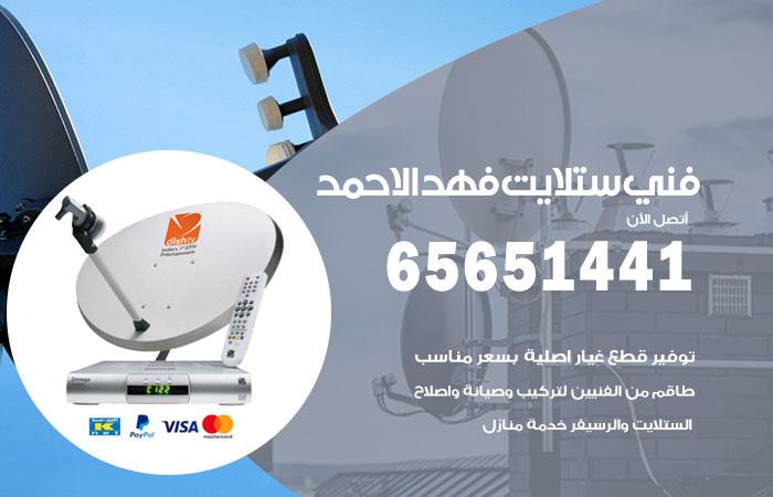 فني ستلايت فهد الاحمد / 65651441 / رقم فني ستلايت هندي فهد الاحمد