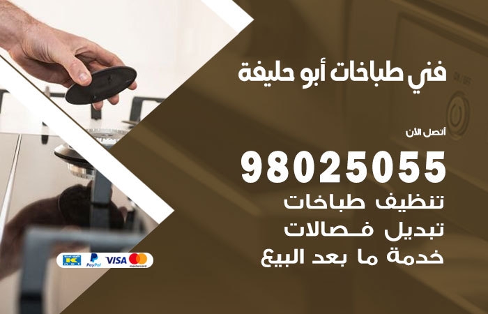 فني طباخات ابو حليفة / 98025055 / صيانة تنظيف تصليح طباخات افران غاز جوله