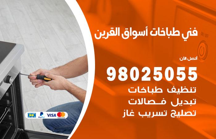 فني طباخات اسواق القرين / 98025055 / صيانة تنظيف تصليح طباخات افران غاز جوله