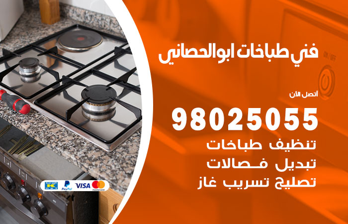فني طباخات  ابو الحصاني / 98025055 / صيانة تنظيف تصليح طباخات افران غاز جوله