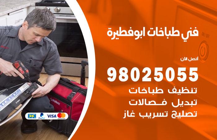 فني طباخات  ابو فطيرة / 98025055 / صيانة تنظيف تصليح طباخات افران غاز جوله