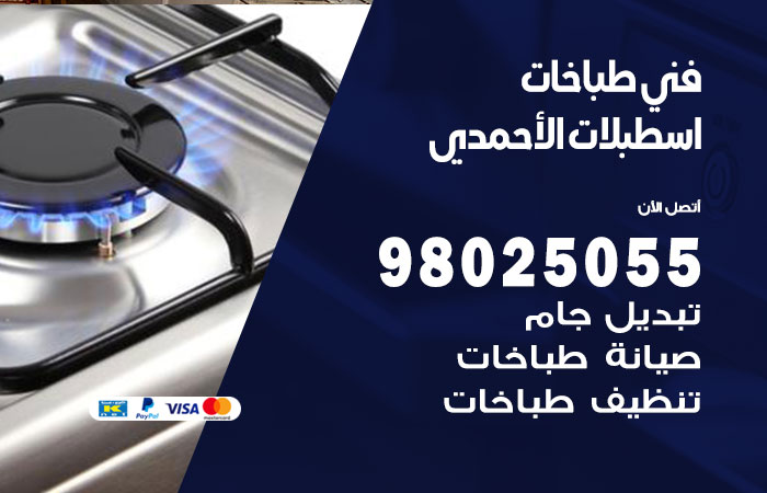 فني طباخات اسطبلات الاحمدي / 98025055 / صيانة تنظيف تصليح طباخات افران غاز جوله