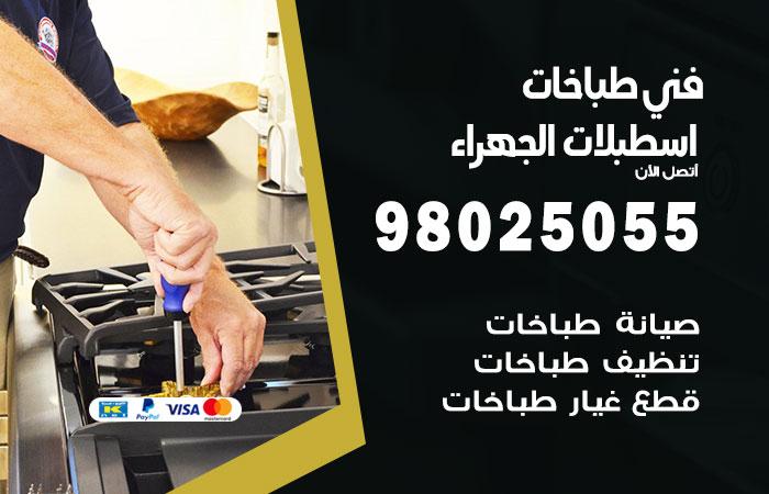 فني طباخات اسطبلات الجهراء / 98025055 / صيانة تنظيف تصليح طباخات افران غاز جوله
