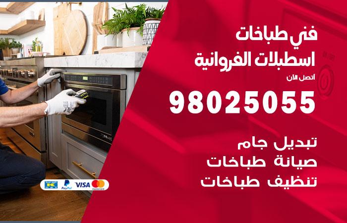 فني طباخات اسطبلات الفروانية / 98025055 / صيانة تنظيف تصليح طباخات افران غاز جوله