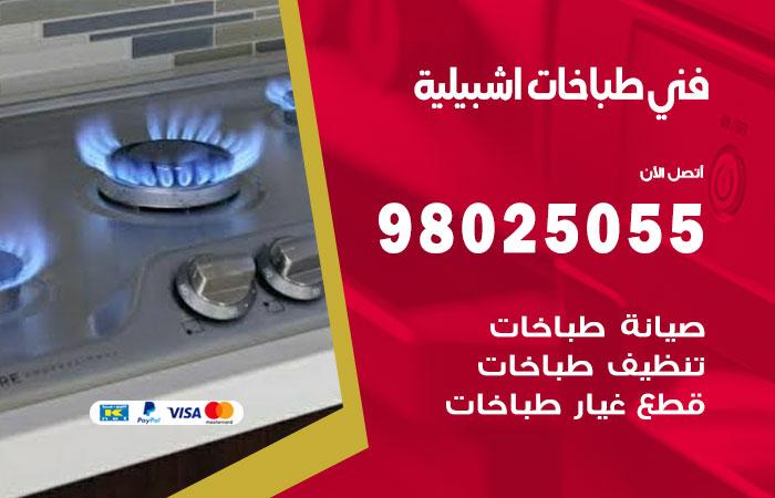 فني طباخات اشبيلية / 98025055 / صيانة تنظيف تصليح طباخات افران غاز جوله