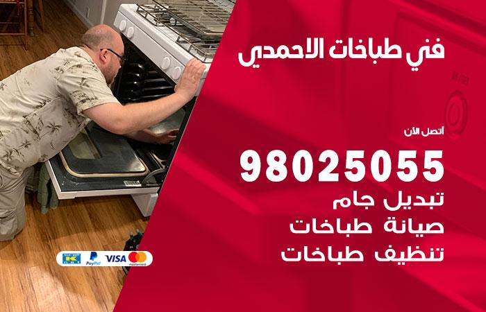 فني طباخات الاحمدي / 98025055 / صيانة تنظيف تصليح طباخات افران غاز جوله