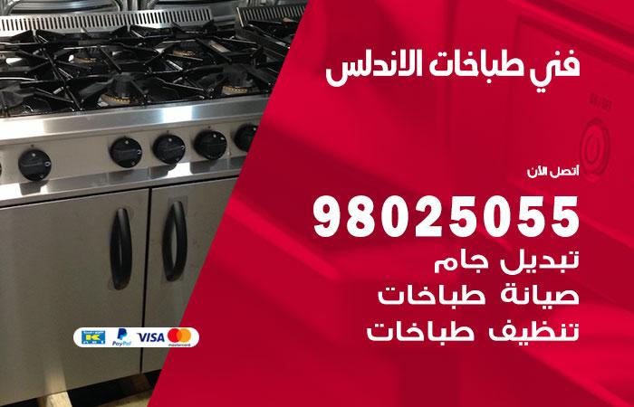 فني طباخات الاندلس / 98025055 / صيانة تنظيف تصليح طباخات افران غاز جوله
