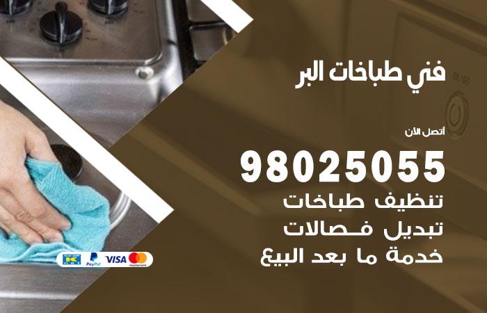 فني طباخات البر / 98025055 / صيانة تنظيف تصليح طباخات افران غاز جوله