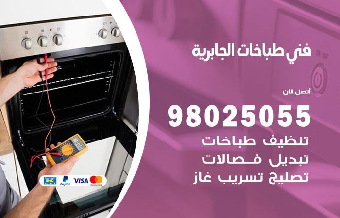 فني طباخات الجابرية / 98025055 / صيانة تنظيف تصليح طباخات افران غاز جوله