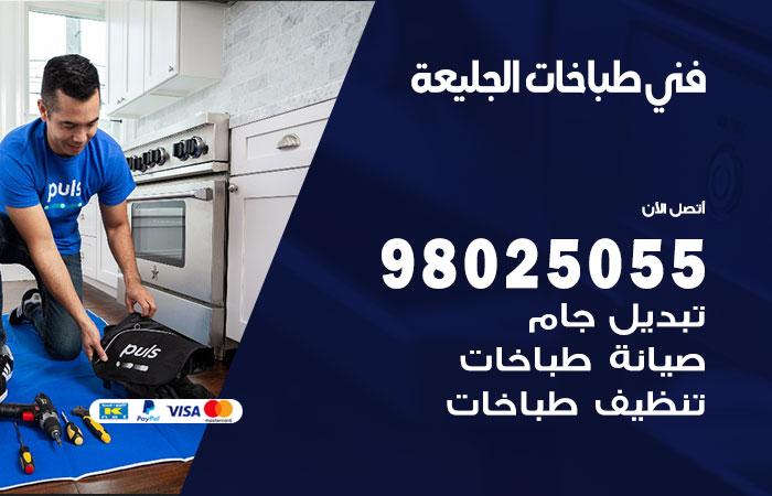 فني طباخات الجليعة / 98025055 / صيانة تنظيف تصليح طباخات افران غاز جوله