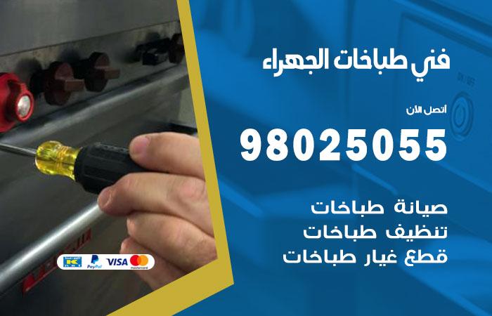 فني طباخات الجهراء / 98025055 / صيانة تنظيف تصليح طباخات افران غاز جوله