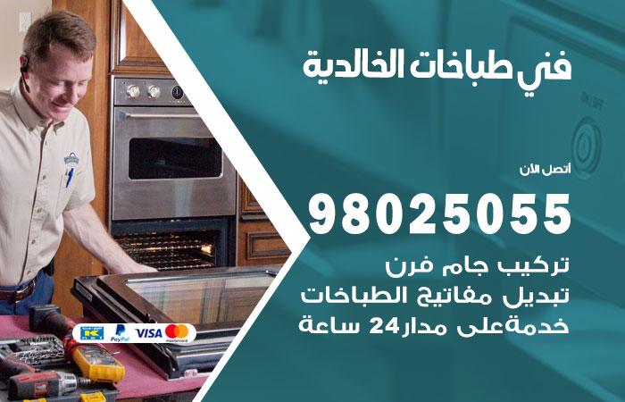 فني طباخات الخالدية / 98025055 / صيانة تنظيف تصليح طباخات افران غاز جوله