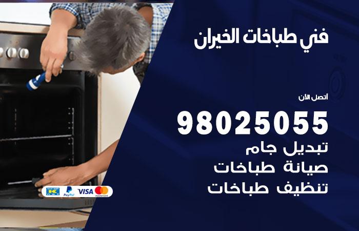 فني طباخات الخيران / 98025055 / صيانة تنظيف تصليح طباخات افران غاز جوله
