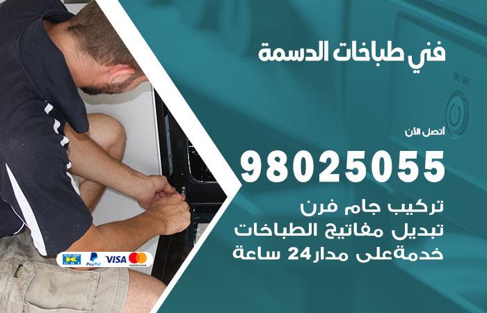 فني طباخات الدسمة / 98025055 / صيانة تنظيف تصليح طباخات افران غاز جوله