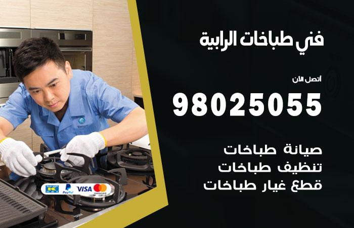 فني طباخات الرابية / 98025055 / صيانة تنظيف تصليح طباخات افران غاز جوله