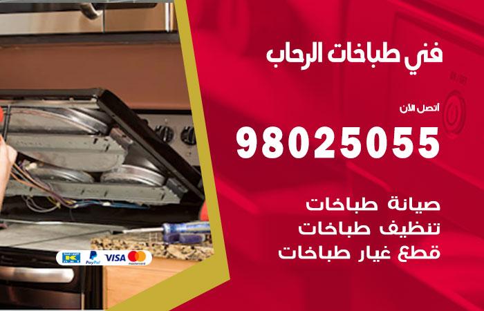 فني طباخات الرحاب / 98025055 / صيانة تنظيف تصليح طباخات افران غاز جوله