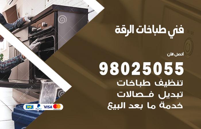 فني طباخات الرقة / 98025055 / صيانة تنظيف تصليح طباخات افران غاز جوله