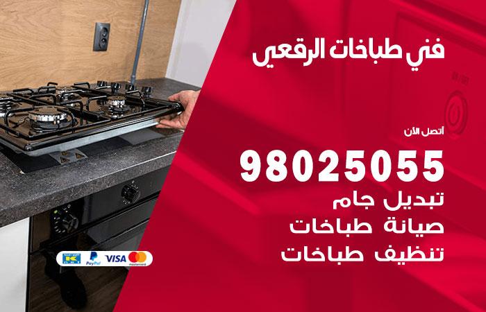 فني طباخات الرقعي / 98025055 / صيانة تنظيف تصليح طباخات افران غاز جوله