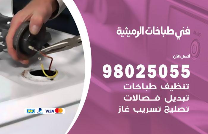 فني طباخات الرميثية / 98025055 / صيانة تنظيف تصليح طباخات افران غاز جوله