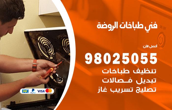 فني طباخات الروضة / 98025055 / صيانة تنظيف تصليح طباخات افران غاز جوله