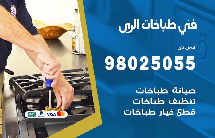 فني طباخات الري / 98025055 / صيانة تنظيف تصليح طباخات افران غاز جوله