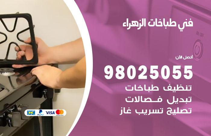 فني طباخات الزهراء / 98025055 / صيانة تنظيف تصليح طباخات افران غاز جوله