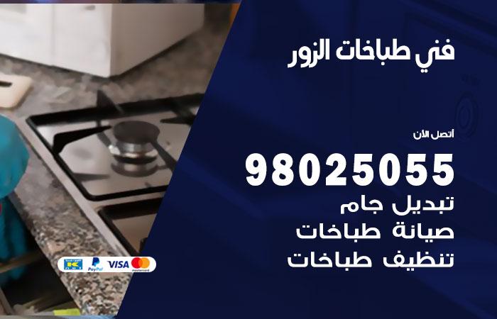 فني طباخات الزور / 98025055 / صيانة تنظيف تصليح طباخات افران غاز جوله