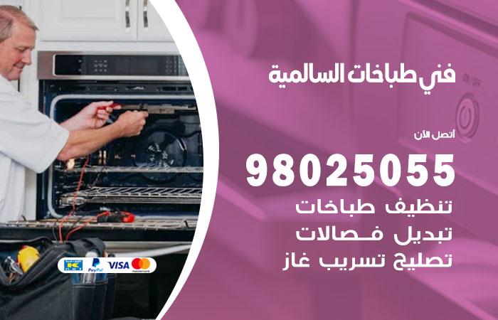 فني طباخات السالمية / 98025055 / صيانة تنظيف تصليح طباخات افران غاز جوله