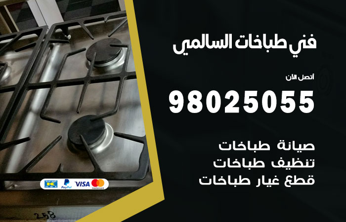 فني طباخات السالمي / 98025055 / صيانة تنظيف تصليح طباخات افران غاز جوله