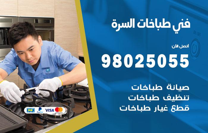 فني طباخات السرة / 98025055 / صيانة تنظيف تصليح طباخات افران غاز جوله