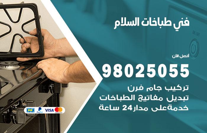 فني طباخات السلام / 98025055 / صيانة تنظيف تصليح طباخات افران غاز جوله