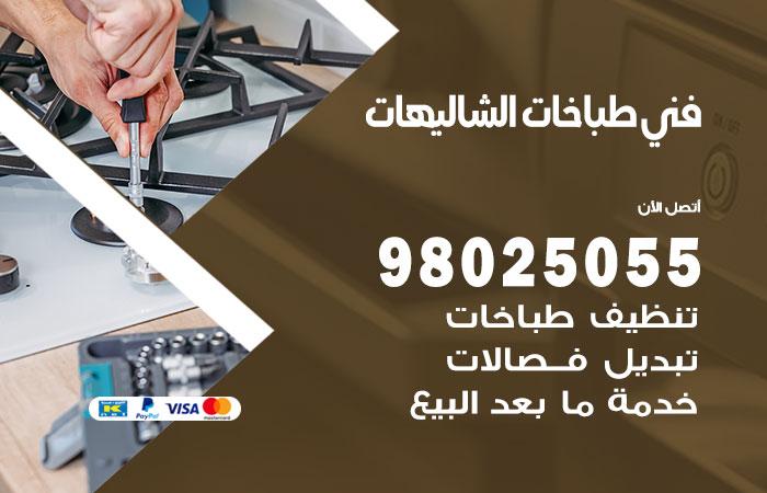 فني طباخات الشاليهات / 98025055 / صيانة تنظيف تصليح طباخات افران غاز جوله