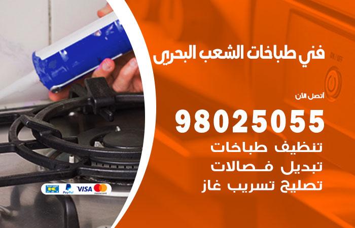 فني طباخات الشعب البحري / 98025055 / صيانة تنظيف تصليح طباخات افران غاز جوله