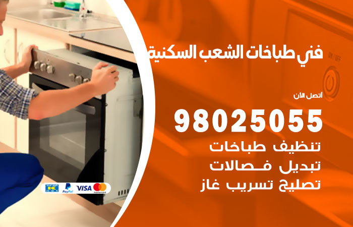 فني طباخات الشعب السكنية / 98025055 / صيانة تنظيف تصليح طباخات افران غاز جوله