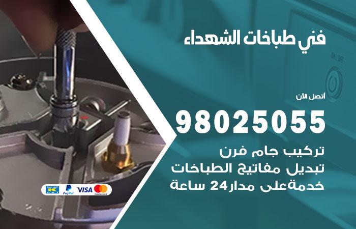 فني طباخات الشهداء / 98025055 / صيانة تنظيف تصليح طباخات افران غاز جوله